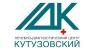 """Лечебно-диагностический центр """"Кутузовский"""""""