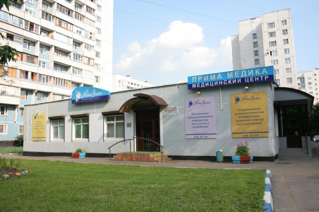 Медицинский центр Прима Медика (Prima Medica) / Фото: primamedica.ru
