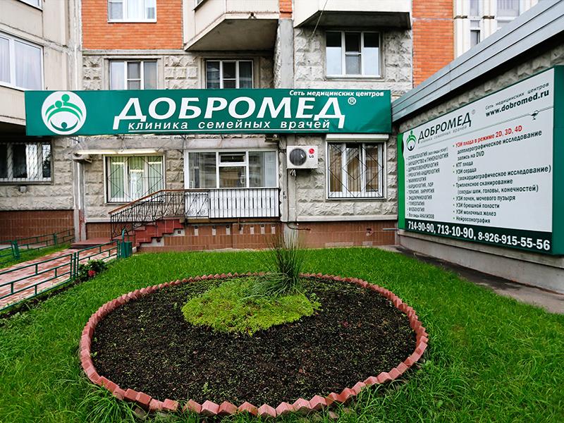 Медицинский центр Добромед на Бульваре Дмитрия Донского / Фото: dobromed.ru
