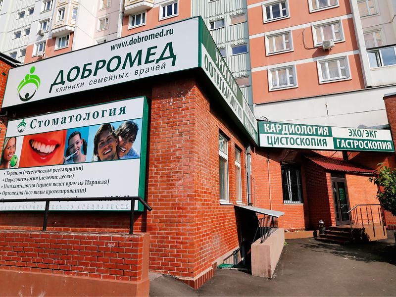 Медицинский центр Добромед на Братиславской 13 / Фото: dobromed.ru