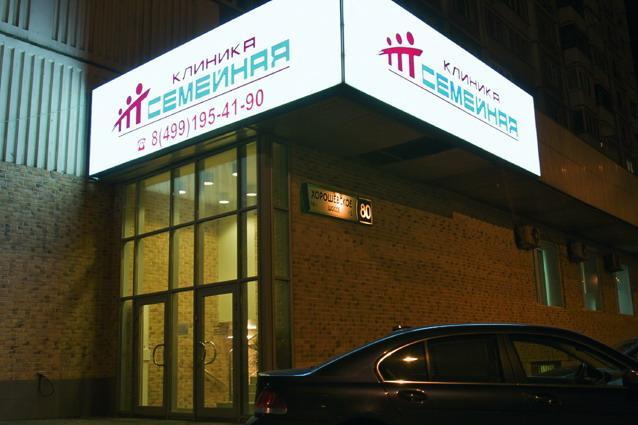 Медицинский центр Клиника «Семейная» на Полежаевской / Фото: semeynaya.ru