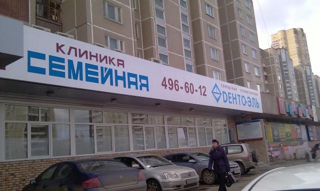Медицинский центр Клиника «Семейная» на Сходненской / Фото: semeynaya.ru