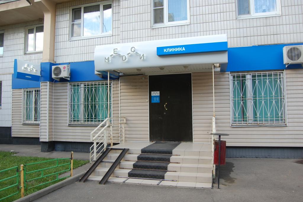 Медицинский центр Медси в Бутово / Фото: medsi.ru