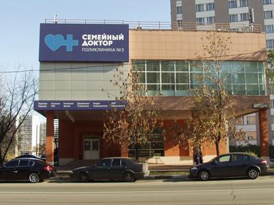 Медицинский центр Семейный доктор №3 / Фото: fdoctor.ru