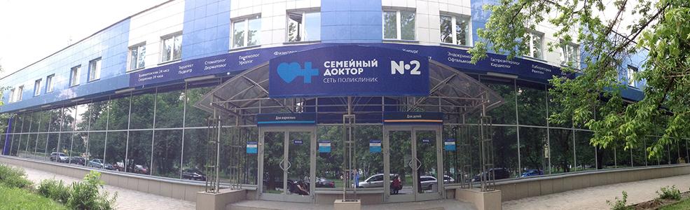 Медицинский центр Семейный доктор №2 / Фото: fdoctor.ru