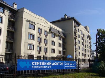 Медицинский центр Семейный доктор №10 / Фото: fdoctor.ru