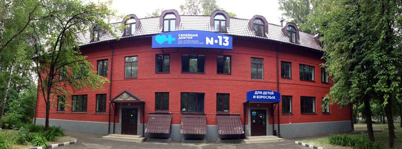 Медицинский центр Семейный доктор №13 / Фото: fdoctor.ru