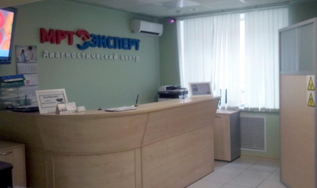 Медицинский центр МРТ-Эксперт Столица на Щукинской