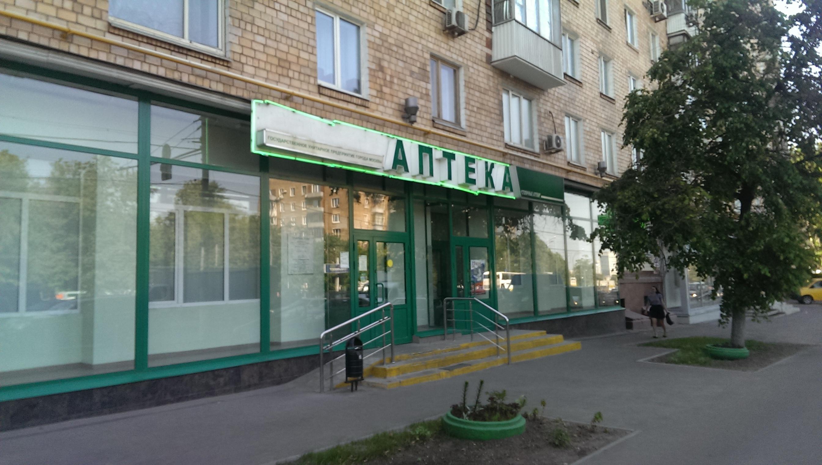 Аптека Аптека