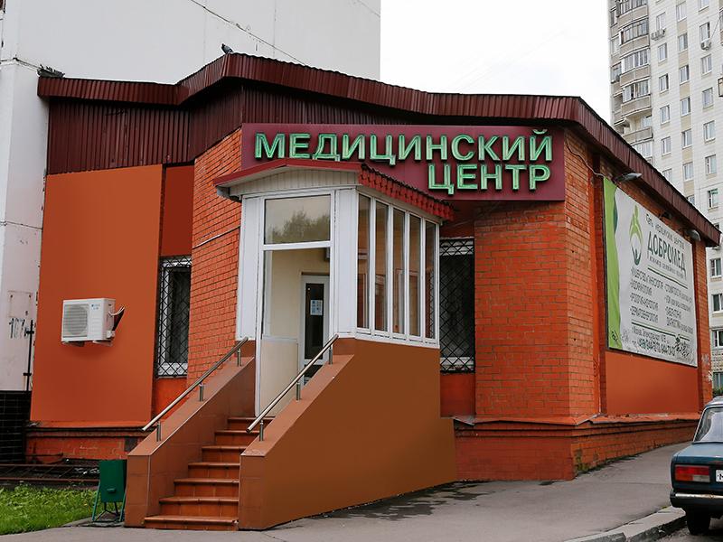 Медицинский центр Добромед в Зеленограде / Фото: dobromed.ru