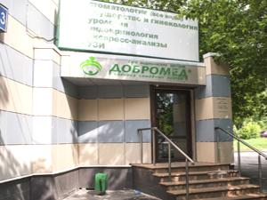 Медицинский центр Добромед на ст. Крюково / Фото: dobromed.ru