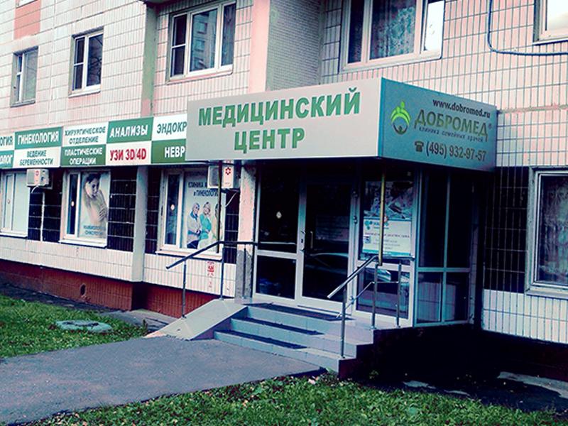 Медицинский центр Добромед на Вернадского / Фото: dobromed.ru