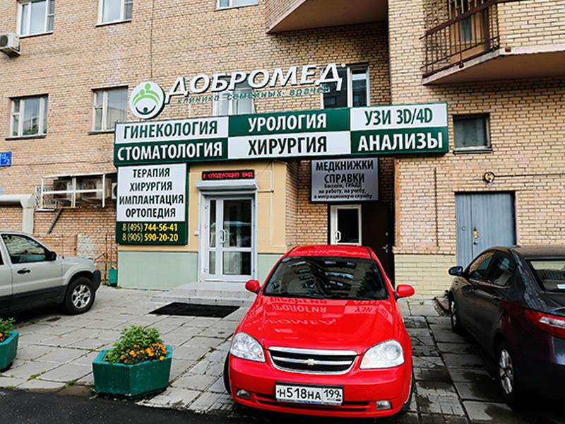 Медицинский центр Добромед на Волжской / Фото: dobromed.ru