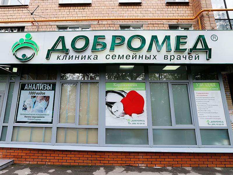 Медицинский центр Добромед на Черкизовской / Фото: dobromed.ru