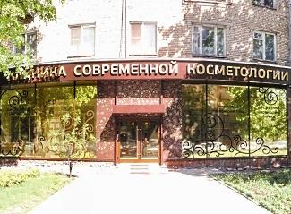 Медицинский центр СМ-Косметология / Фото: smclinic.ru