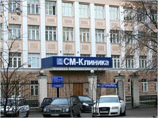 Медицинский центр СМ-Клиника на Ярославской / Фото: smclinic.ru