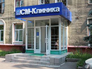 Медицинский центр СМ-Клиника на Ярцевской / Фото: smclinic.ru