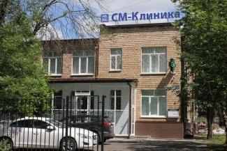 Медицинский центр СМ-Клиника, центр репродуктивного здоровья / Фото: smclinic.ru