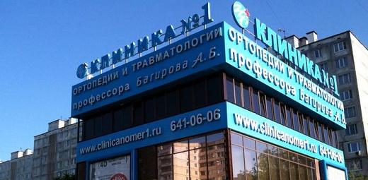 Медицинский центр Клиника №1 профессора Багирова