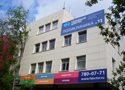 Медицинский центр Семейный доктор №11 / Фото: fdoctor.ru