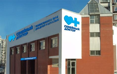 Медицинский центр Семейный доктор №14 / Фото: fdoctor.ru