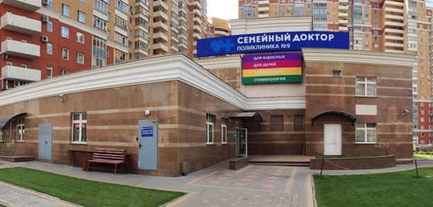 Медицинский центр Семейный доктор №9 / Фото: fdoctor.ru
