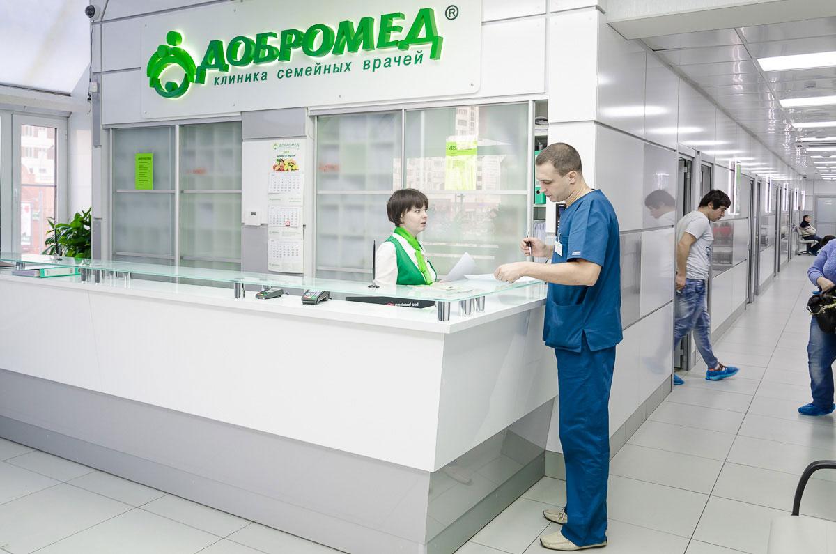 Медицинский центр Добромед на Братиславской 18 / Фото: dobromed.ru